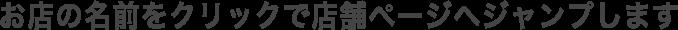 鷲津駅前商店街マップ